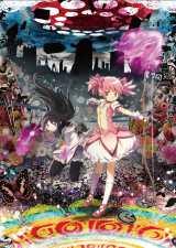 『魔法少女まどか☆マギカ[後編]永遠の物語』(C)Magica Quartet/Aniplex・Madoka MovieProject