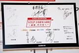 3人のほか、知花くらら、長谷部誠選手らの直筆サインが書き込まれたボード (C)ORICON DD inc.