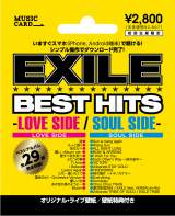 EXILEのベスト盤『EXILE BEST HITS -LOVE SIDE/SOUL SIDE-』(12月5日発売)がミュージック・カードになってローソン限定発売(2800円・税込)