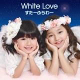 2ndシングル「White Love」初回盤
