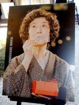 森光子さんの本葬で展示されたパネル (C)ORICON DD inc.