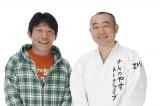 一般女性との結婚を発表したずんの飯尾和樹(左)と復縁のきっかけにもなった相方のやす