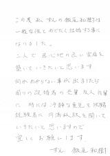 一般女性との結婚を発表したずんの飯尾和樹による直筆コメント