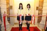 念願の専用劇場「SKE48 THEATER」のテープカットを行うSKE48の松井玲奈&松井珠理奈(写真左から) (C)AKS