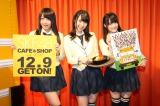 『SKE48 CAFE & SHOP with AKB48』プレス発表会に参加した木崎ゆりあ、高柳明音、木本花音※写真左から (C)AKS