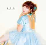 AKB48・河西智美のソロデビューシングル「まさか」ジャケット写真Type-C<CD>