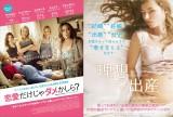共同で「妊活割引」を実施するプレママ映画『恋愛だけじゃダメかしら?』(15日公開)と『理想の出産』(22日公開�
