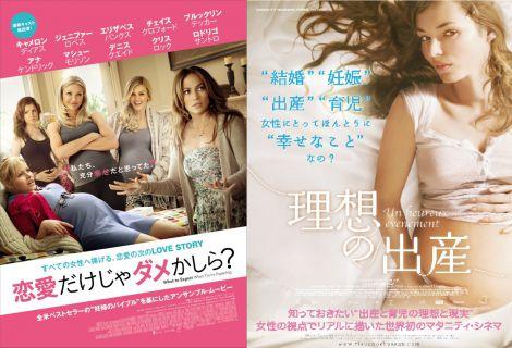サムネイル 共同で「妊活割引」を実施するプレママ映画『恋愛だけじゃダメかしら?』(15日公開)と『理想の出産』(22日公開�