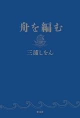 三浦しをん『舟を編む』(光文社)