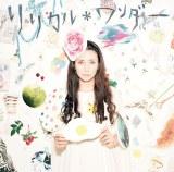 6thアルバム『リリカル*ワンダー』通常盤