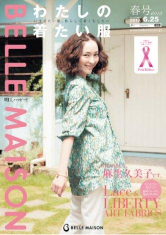サムネイル 麻生久美子がカバーガールを務める通信販売カタログ『わたしの着たい服 2013春号』(千趣会・1月発行)