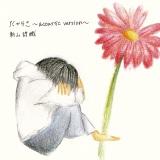 0thシングル「だからさ 〜acoustic version〜」のジャケットは新山自身が描いた