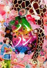 清川あさみがアートディレクターを務めた劇場中編アニメーション作品『ハル』のキービジュアル(C)2013 ハル製作委員会