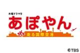 1月17日スタートのTBS系木曜ドラマ9『あぽやん〜走る国際空港』