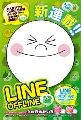 LINEのキャラクターがマンガに登場! 『週刊ヤングジャンプ』で連載される『LINE OFFLINE〜ボクら図鑑〜』 (C)Team. きんだいち/集英社/LINE OFFLINE
