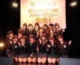 2月13日にメジャーデビューが決定したアイドルカレッジ(C)De-View