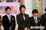12月29日放送の『人志松本のすべらない話』に出演する(左から)陣内智則、渡部建、バカリズム
