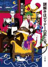 『謎解きはディナーのあとで3』(2012年12月12日発売・小学館)
