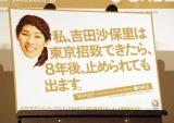 東京2020オリンピック・パラリンピックの招致プロモーション『楽しい公約プロジェクト』発表記者会見でお披露目された吉田沙保里の公約 (C)ORICON DD inc.