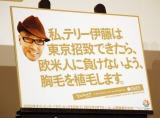 東京2020オリンピック・パラリンピックの招致プロモーション『楽しい公約プロジェクト』発表記者会見でお披露目されたテリー伊藤の公約 (C)ORICON DD inc.