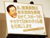 東京2020オリンピック・パラリンピックの招致プロモーション『楽しい公約プロジェクト』発表記者会見でお披露目された猪瀬直樹氏の公約 (C)ORICON DD inc.
