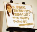 東京2020オリンピック・パラリンピックの招致プロモーション『楽しい公約プロジェクト』発表記者会見でお披露目された澤穂希の公約 (C)ORICON DD inc.