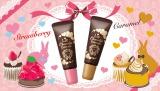 25日発売された、甘い香りが特徴のリップ美容液『キス リップショコラエッセンス UVn』