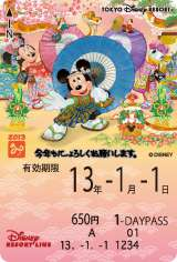 「お正月のプログラム」をイメージしたデザインフリーきっぷ(c)Disney