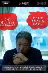 電子書籍アプリ『伊集院静 男の流儀入門 恋愛編』より