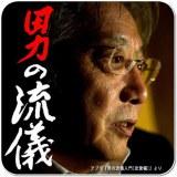電子書籍アプリ『伊集院静 男の流儀入門 恋愛編』より(App Storeで配信中)