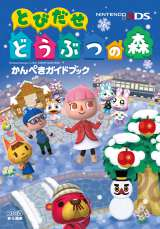 『とびだせ どうぶつの森かんぺきガイドブック』(エンターブレイン) (C)2012 Nintendo