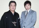 舞台で初共演する立川談春と今田耕司、共に46歳。 (C)ORICON DD inc.