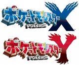 ニンテンドー3DS対応ソフト『ポケットモンスター X・Y』のロゴ