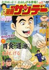 『漫画サンデー』の最新2号(通巻2792号)の表紙