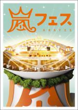 2週連続でDVD総合1位となった嵐『ARASHI アラフェス』(昨年12月26日発売)