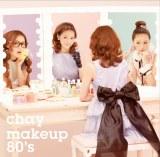 80年代コスメソングカバーアルバム『makeup 80's』ジャケット写真 (C)ORICON DD inc.