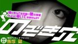 BeeTVで配信中のショートドラマバラエティー『のぞき穴』(C)BeeTV