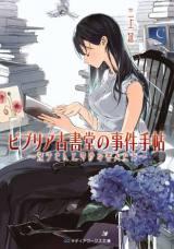 『ビブリア古書堂の事件手帖 〜栞子さんと奇妙な客人たち〜』(アスキー・メディアワークス)