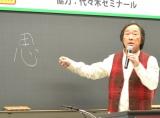「思」から「鬼」へ。得意の漢字を用いた人生指南を披露