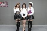 『ヨメ代行はじめました。』に出演する(左から)丸高愛実、松山メアリ、尾崎ナナ(C)関西テレビ
