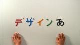 『デザインあ』NHK Eテレ 土曜日 7:00 〜 7:15(15分) ※5分版 土曜日 午後6:20 〜 6:25 午後11:40 〜 11:45