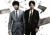映画『相棒 X DAY』にダブル主演する田中圭(左)と川原和久(右) (C)2013「相棒シリーズ X DAY」パートナーズ