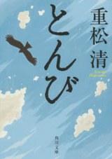 重松清の『とんび』(2011年10月発売/角川グループパブリッシング)