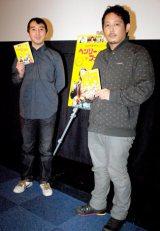 映画『ヘンリー・アンド・ザ・ファミリー』のDVD発売記念イベントに出席した(左から)黒田勇樹、入江悠監督 (C)ORICON DD inc.