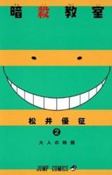 『暗殺教室 2』 (C)松井優征/集英社