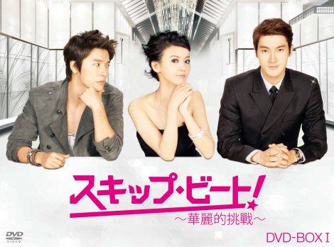 台湾ドラマ『スキップ・ビート! 〜華麗的挑戦〜』DVD-BOXは4月10日発売