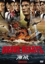 『BRAVE HEARTS 海猿 スタンダード・エディション <DVD>』 (C)2012 フジテレビジョン ROBOT ポニーキャニオン 東宝 小学館 エー・チーム FNS27社