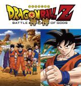 17年の時を超え、映画正式タイトル『DRAGON BALL Z 神と神』に決定(C)バードスタジオ/集英社  (C)「2013ドラゴンボールZ」製作委員会