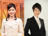 第1子妊娠を発表した鈴江奈々アナ(左)と『真相報道バンキシャ!』後任を務める夏目三久アナ(C)日本テレビ