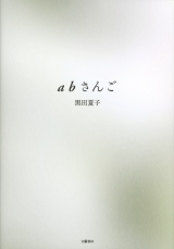 ランキング初登場5位にランクインした黒田夏子の『abさんご』(文藝春秋)